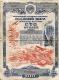 Облигация «Четвёртый Государственный Военный Заём». РСФСР, 1945 г.