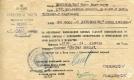 Уведомление о награждении А.А.Добровольского орденом Красной Звезды. СССР, 1944 г.