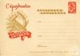 Карточка почтовая «С праздником Великого Октября!». Москва, 1963 г. Передана Седловец А.А.