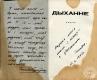 Книга «Дыханне». Буравкин Г.М. С дарственной надписью автора. Москва, 1964 г. Передана Мартыновой Е.Е.