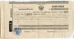 Квитанция об оплате за объявления о продаже имения Яново помещиком Иваном Савичем. Дисна, 1876 г.