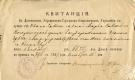 Квитанция об оплате государственного налога за дом Иваном Савичем. Дисна, 1897 г.