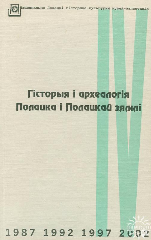 Гісторыя і археалогія Полацка і Полацкай зямлі: матэрыялы IV Міжнароднай навуковай канферэнцыі (23-24 кастрычніка 2002 г.)