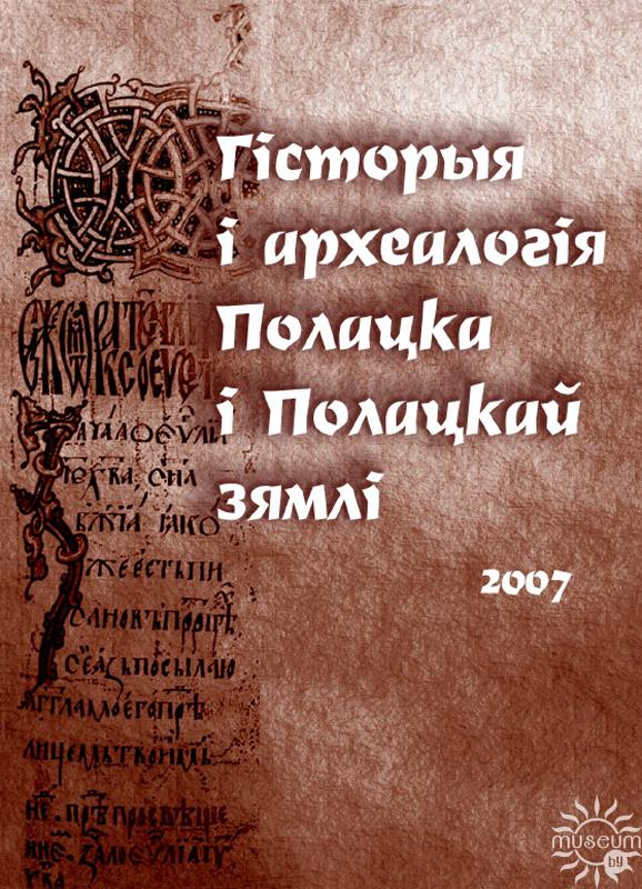 Гісторыя і археалогія Полацка і Полацкай зямлі: матэрыялы V Міжнароднай навуковай канферэнцыі (24–25 кастрычніка 2007 г.)