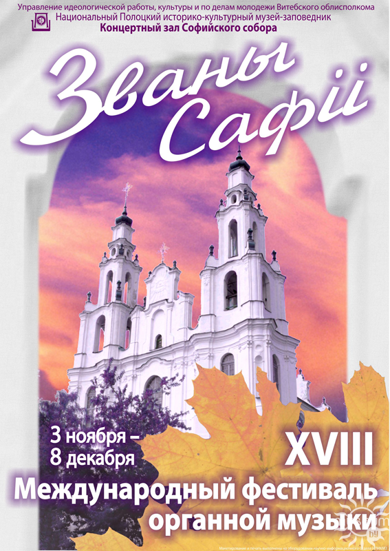 3 ноября - открытие XVIII Международного фестиваля органной музыки Званы Caфіі