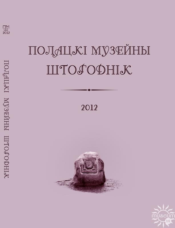 Полацкі музейны штогоднік 2012