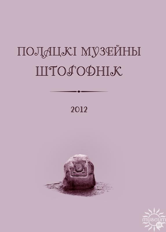 Полацкі музейны штогоднік (зборнік навуковых артыкулаў за 2012 г.)