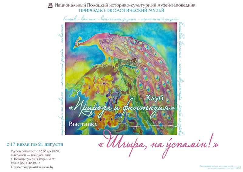 Выставка работ мастеров клуба «Природа и фантазия» под названием «Шчыра, на ўспамін!</p /> </a></p></div>         <div class=
