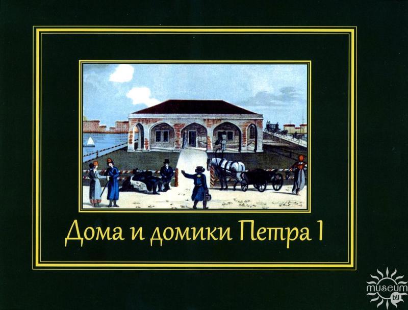 Дома и домики Петра I. Сост. и гл. ред. В.В. Яковлев