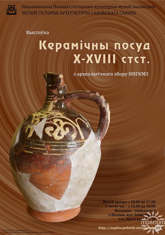 Выставка «Керамическая посуда Х-ХVIII вв. (из археологического собрания НПИКМЗ)»