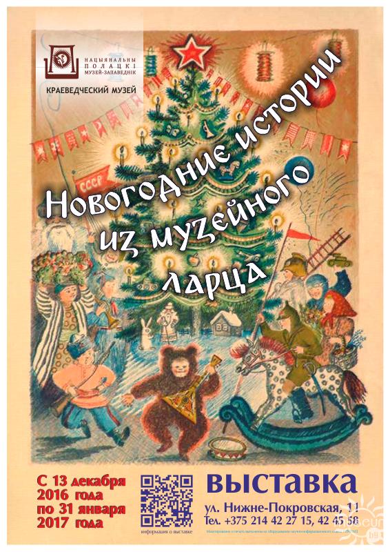 Новогодние истории из музейного ларца