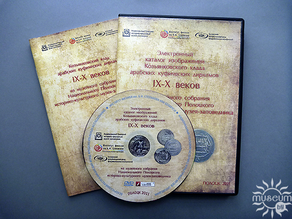 DVD 'Electronic catalogue of images of the Koz'jankovskij treasure of Arab Kufic dirhams of the 9th — 10th centuries from the museum collection of Polotsk National Historical and Cultural Museum-Reserve', 2011