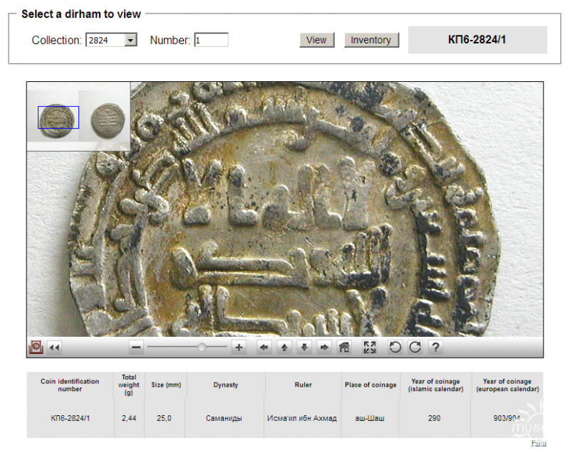 The shell interface of the Electronic catalogue of images of the Koz'jankovskij treasure of Arabic kufic dirhams of the 9th — 10th centuries from the museum collection of Polotsk National Historical and Cultural Museum-Reserve