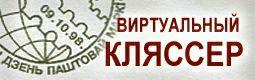 Виртуальный кляссер (из коллекции филателии НПИКМЗ)