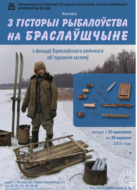 З гісторыі рыбалоўства на Браслаўшчыне