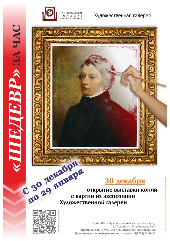 ПРОЕКТ «ШЕДЕВР» ЗА ЧАС, открытие выставки копий с картин из экспозиции Художественной галереи