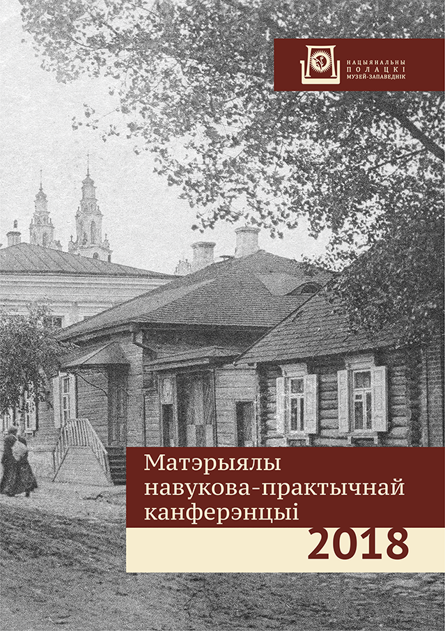 Materials of the scientific and practical conference on the results of research work of the  staff of the National Polotsk Historical and Cultural Museum-Reserve in 2018